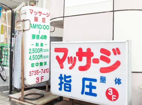 日本マッサージセンター
